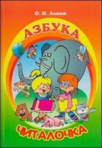 Азбука-читалочкаАзбука<br>Азбука-читалочка - книга в помощь родителям для обучения детей чтению.Формат А4.<br><br>Авторы: Левик О. Н.<br>Год: 2012<br>ISBN: 978-5-88944-224-0<br>Высота: 300<br>Ширина: 205<br>Толщина: 12<br>Переплёт: твёрдая