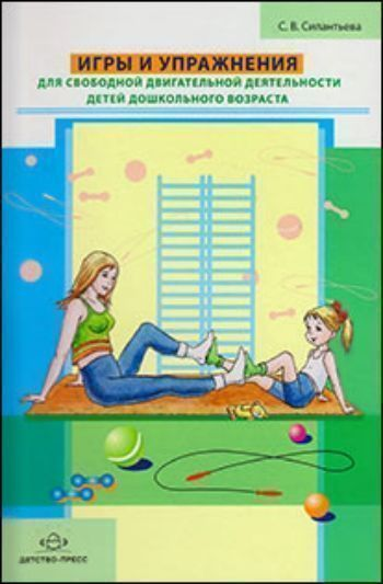 Игры и упражнения для свободной двигательной деятельности детей дошкольного возрастаИнструктору физвоспитания в ДОО<br>В книге предложены игры и игровые упражнения для свободной двигательной деятельности дошкольников всех возрастов.Издание предназначено для педагогов, инструкторов по физической культуре ДОУ, а также может быть полезно родителям в домашних занятиях с детьм...<br><br>Авторы: Силантьева С.В.<br>Год: 2013<br>ISBN: 978-5-89814-852-2<br>Высота: 205<br>Ширина: 140<br>Толщина: 15<br>Переплёт: твёрдая