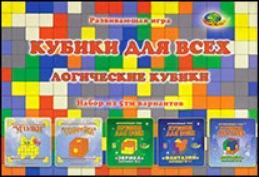 Кубики для всех Логические кубикиГоловоломки и конструкторы<br>Логические кубики (Кубики для всех) - это первые занимательные игры для детей, своеобразная умственная гимнастика. Построение заданных и создание новых фигур развивают пространственное мышление, воображение, память (особенно зрительную), творческие спос...<br><br>Год: 2013<br>Высота: 185<br>Ширина: 290