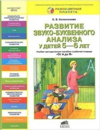 Развитие звуко-буквенного анализа у детей 5-6 летВоспитателю ДОО<br>Книга является 3-й частью авторской программы От звука к букве. Обучение дошкольников элементам грамоты. (1-я часть - Развитие звуковой культуры речи у детей 3-4 лет; 2-я часть - Развитие фонематического слуха у детей 4-5 лет; 4-я часть - Развитие и...<br><br>Авторы: Колесникова Е.В.<br>Год: 2014<br>ISBN: 978-5-85429-580-2<br>Высота: 260<br>Ширина: 200<br>Толщина: 4<br>Переплёт: мягкая, скрепка