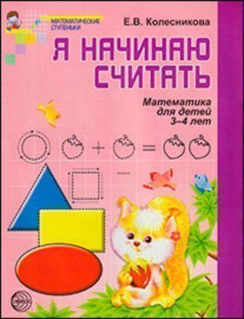 Я начинаю считать. Математика для детей 3-4 летЗанятия с детьми дошкольного возраста<br>Тетрадь по формированию элементарных математических представлений - часть учебно-методического комплекта Математические ступеньки. Предназначена для работы с детьми 3-4 лет. Через систему увлекательных игр и упражнений дети познакомятся с числами от 1 д...<br><br>Авторы: Колесникова Е.В.<br>Год: 2014<br>ISBN: 978-5-9949-0672-9<br>Высота: 260<br>Ширина: 200<br>Толщина: 2<br>Переплёт: мягкая, скрепка