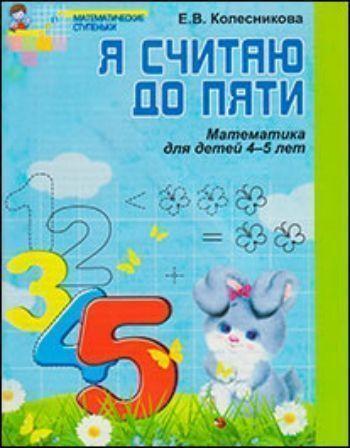 Я считаю до пяти. Рабочая тетрадь для дошкольников 4-5 летОбучение и развитие<br>Тетрадь по формированию элементарных математических представлений - часть учебно-методического комплекта к программе Математические ступеньки. Предназначена для работы с детьми 4-5 лет. Через систему увлекательных игр и упражнений дети познакомятся с чи...<br><br>Авторы: Колесникова Е.В.<br>Год: 2017<br>ISBN: 978-5-9949-0469-5<br>Высота: 210<br>Ширина: 165<br>Толщина: 3<br>Переплёт: мягкая, скрепка