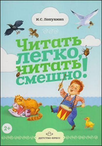 Читать легко, читать смешно! Часть 1Учимся читать<br>Данный сборник стихов и считалок, представляет собой своеобразное пособие по обучению чтению детей в игровой форме детей дошкольного возраста. Удивительно веселые, остроумные, красочно иллюстрированные стихи и считалки создадут игровую обстановку во время...<br><br>Авторы: Лопухина И.С.<br>Год: 2013<br>ISBN: 978-5-89814-854-6<br>Высота: 300<br>Ширина: 215<br>Толщина: 12<br>Переплёт: твёрдая
