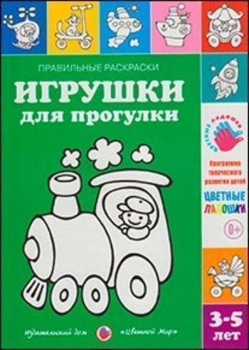 Правильные раскраски. Игрушки для прогулкиРисование<br>Всем родителям хорошо известна польза прогулок. Ребенок дышит свежим воздухом, активно двигается, расширяет кругозор, приобретает жизненный опыт, знакомится с разными людьми, учится общаться и играть с другими детьми. Игрушки - неизменные спутники ребенка...<br><br>Год: 2013<br>ISBN: 978-5-4310-0104-8<br>Высота: 280<br>Ширина: 200<br>Толщина: 2<br>Переплёт: мягкая, скрепка