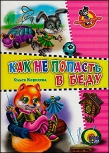 Читаем детям Как не попасть в бедуПовести, рассказы<br>Данное издание представляет собой красиво иллюстрированную книгу с веселыми и поучительными стихами для детей.Материал: картон хромэрзац.<br><br>Авторы: Корнеева О.<br>Год: 2012<br>ISBN: 978-5-378-01092-9<br>Высота: 220<br>Ширина: 160<br>Толщина: 5