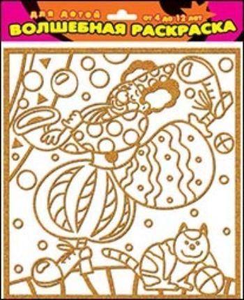 Чудесная раскраска-мини Клоун и котРисование<br>Сочетание объёмного золотого контура и разноцветных красок создаёт неповторимый цветовой эффект. Особенность поверхности поможет ребёнку аккуратно выполнить работу, не выходя за контуры изображения. Раскрашивать картинку можно карандашами, фломастерами, г...<br><br>Год: 2009<br>Высота: 280<br>Ширина: 235<br>Толщина: 1
