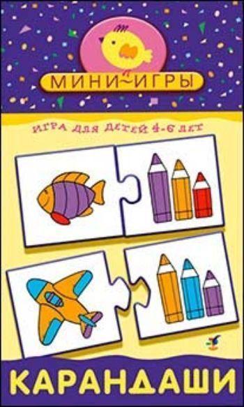Мини-игра КарандашиПазлы<br>С помощью мини-игры Карандаши ребенок закрепит знание основных цветов, понятий длиннее - короче, больше - меньше. Игра способствует развитию речи, внимания, памяти и мышления. Игра состоит из карточек, которые скрепляются между собой по принципу паз...<br><br>Год: 2014<br>Высота: 200<br>Ширина: 120<br>Толщина: 38