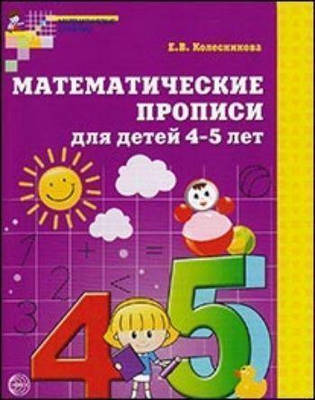 Математические прописи для детей 4-5 летПрописи и рабочие тетради. Обучение счету, письму, чтению<br>Математические прописи входят в авторскую программу Математические ступеньки и предназначены для совместной работы взрослого (родителя, педагога, гувернера, домашнего педагога) с ребенком.В тетради представлены игровые занятия и упражнения, подготавлива...<br><br>Авторы: Колесникова Е.В.<br>Год: 2017<br>ISBN: 978-5-9949-0125-0<br>Высота: 210<br>Ширина: 165<br>Толщина: 2<br>Переплёт: мягкая, скрепка