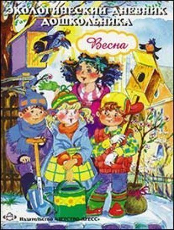 Экологический дневник дошкольника. ВеснаЗанятия с детьми дошкольного возраста<br>Пособие содержит системно выстроенную и наглядно представленную экологическую информацию для старших дошкольников, которая разворачивается от недели к неделе, от месяца к месяцу, от сезона к сезону. Форма дневника создает для педагогов необходимость орг...<br><br>Авторы: Никонова Н.О., Талызина М.И.<br>Год: 2015<br>ISBN: 978-5-89814-377-0<br>Высота: 215<br>Ширина: 165<br>Толщина: 3<br>Переплёт: мягкая, скрепка