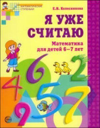 Я уже считаю. Математика для детей 6-7 летОбучение и развитие<br>Тетрадь по формированию элементарных математических представлений - заключительная часть учебно-методического комплекта к программе Математические ступеньки.В тетради представлена система игровых практических заданий, выполнение которых направлено на ре...<br><br>Авторы: Колесникова Е.В.<br>Год: 2017<br>ISBN: 978-5-9949-0514-2<br>Высота: 210<br>Ширина: 165<br>Толщина: 3<br>Переплёт: мягкая, скрепка