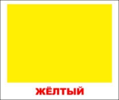 Набор обучающих мини-карточек ЦветаЗанятия с детьми дошкольного возраста<br>Комплект содержит 20 карточек с изображением различных цветов. Просмотр таких карточек позволяет ребенку быстро усвоить названия предметов, запомнить, как пишутся слова, развивает у него интеллект и формирует фотографическую память.Рекомендуется для занят...<br><br>Год: 2017<br>Высота: 122<br>Ширина: 118<br>Толщина: 8