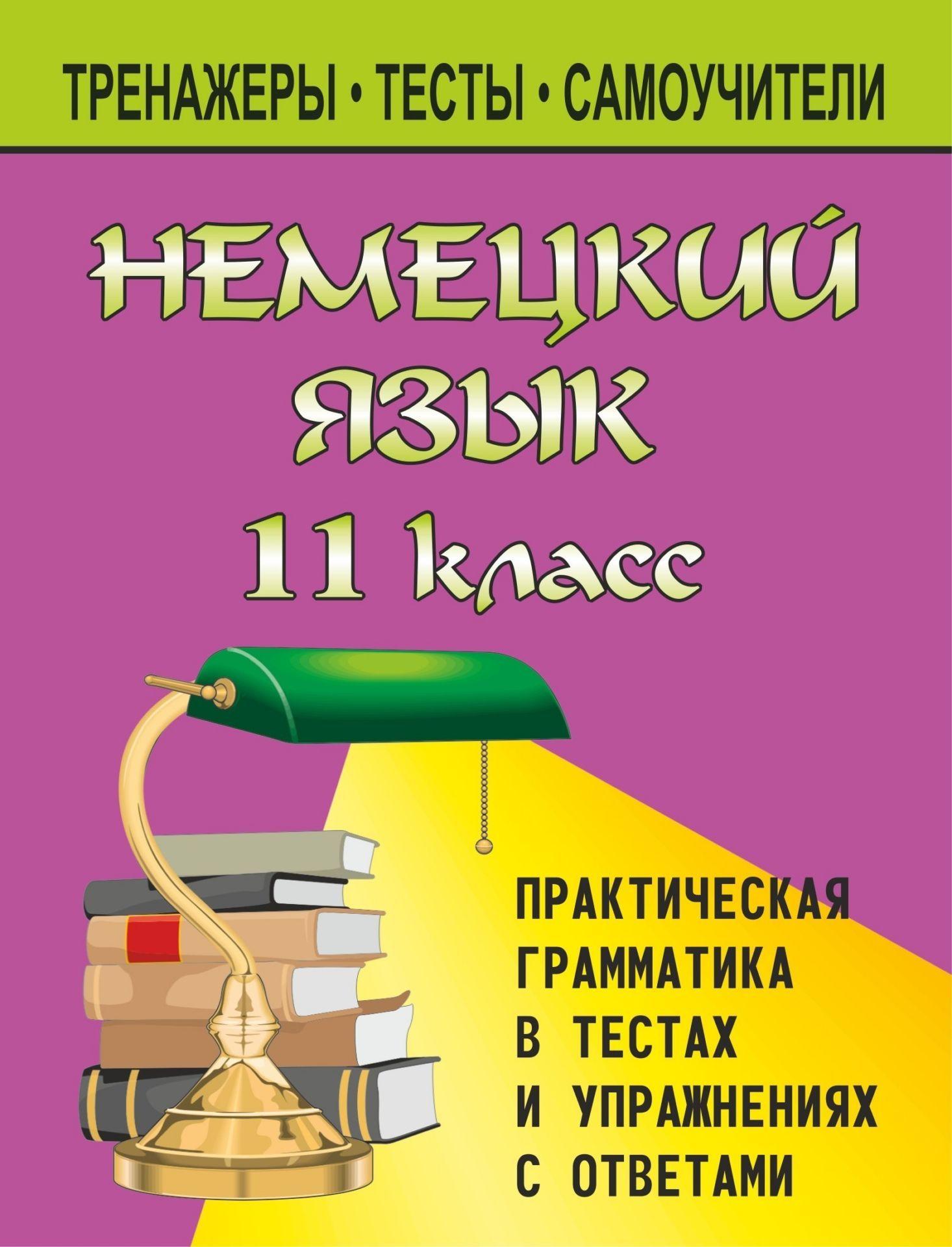 Немецкий язык. 11 кл. Практическая грамматика в тестах и упражнениях с ответамиСредняя школа<br>В пособии дана подборка учебно-тренировочных тестов и упражнений по практической грамматике немецкого языка, которые помогут учащимся лучше усвоить грамматические темы курса 11 класса (учебник Г. И. Воронина, И. В. Карелина Немецкий язык, контакты для 1...<br><br>Авторы: Лемякина  О. В.<br>Год: 2007<br>Серия: Тренажеры. Тесты. Самоучители<br>ISBN: 978-5-7057-0852-9<br>Высота: 195<br>Ширина: 140<br>Толщина: 8