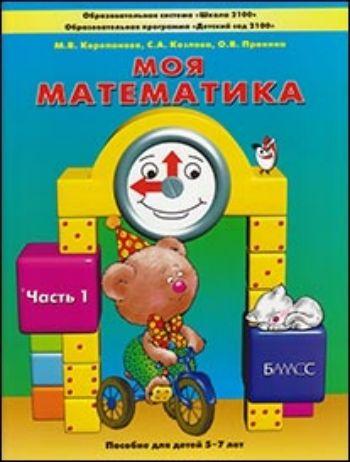 Моя математика. Пособие для детей 5-7 лет. Часть 1Обучение и развитие<br>Пособие Моя математика для детей 5-7 лет является продолжением непрерывного курса и составной частью комплекта пособий, реализующих Образовательную программу Детский сад 2100. Полностью соответствует ФГТ, обеспечивает решение задач образовательных обл...<br><br>Авторы: Козлова С.А., Пронина О.В., Корепанова М.В.<br>Год: 2015<br>ISBN: 978-5-85939-554-5<br>Высота: 260<br>Ширина: 200<br>Толщина: 5<br>Переплёт: мягкая, скрепка