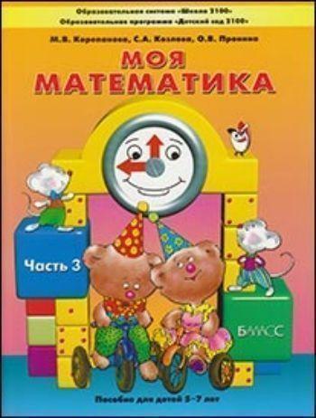 Моя математика. Пособие для детей 5-7 лет. Часть 3Обучение и развитие<br>Пособие Моя математика для детей 5-7 лет является продолжением непрерывного курса и составной частью комплекта пособий, реализующих Образовательную программу Детский сад 2100. Полностью соответствует ФГТ, обеспечивает решение задач образовательных обл...<br><br>Авторы: Козлова С.А., Пронина О.В., Корепанова М.В.<br>Год: 2015<br>ISBN: 978-5-85939-558-3<br>Высота: 260<br>Ширина: 200<br>Толщина: 5<br>Переплёт: мягкая, скрепка