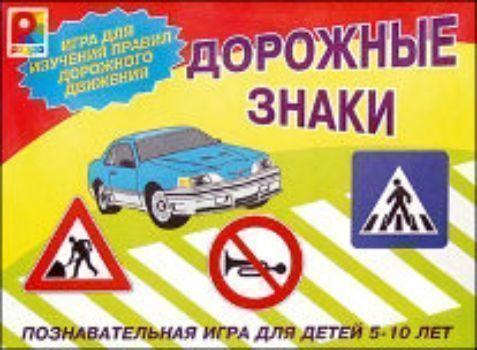 Развивающая игра Дорожные знакиНастольные игры<br>Увлекательная игра, в которой ребенок сможет побывать в роли пешехода или водителя. Она познакомит его с основами Правил поведения на дороге, с дорожными знаками при помощи карточек, на которых изображены различные ситуации на дорогах. К каждой определенн...<br><br>Год: 2016<br>Высота: 220<br>Ширина: 330<br>Толщина: 28