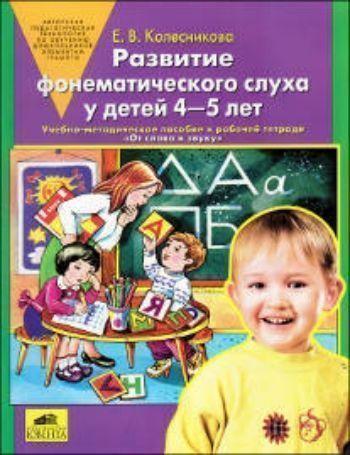 Развитие фонематического слуха у детей 4-5 летВоспитателю ДОО<br>Книга является 2-й частью программы От звука к букве. Обучение дошкольников элементам грамоты. (1-я часть - Развитие звуковой культуры речи у детей 3-4 лет; 3-я часть - Развитие звуко-буквенного анализа у детей 5-6 лет; 4-я часть - Развитие интерес...<br><br>Авторы: Колесникова Е.В.<br>Год: 2016<br>ISBN: 978-5-85429-221-4<br>Высота: 260<br>Ширина: 200<br>Толщина: 5<br>Переплёт: мягкая, скрепка