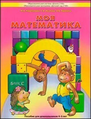 Моя математика. Пособие для дошкольников 4-5 летОбучение и развитие<br>Пособие Моя математика для детей среднего дошкольного возраста является продолжением непрерывного курса и составной частью комплекта пособий, реализующих Комплексную программу развития и воспитания дошкольников Детский сад 2100. Обеспечивает решение з...<br><br>Авторы: Корепанова М.В.<br>Год: 2014<br>ISBN: 978-5-85939-684-9<br>Высота: 260<br>Ширина: 200<br>Толщина: 4<br>Переплёт: мягкая, скрепка