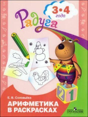 Арифметика в раскрасках. Пособие для детей 3-4 годаОбучение и развитие<br>Пособие входит в программно-методический комплекс Радуга.В пособии содержится материал, направленный на формирование элементарных математических представлений у детей младшего дошкольного возраста.Книга предназначена для использования в детском саду и в...<br><br>Авторы: Соловьева Е.В.<br>Год: 2016<br>ISBN: 978-5-09-029511-6<br>Высота: 285<br>Ширина: 215<br>Толщина: 2<br>Переплёт: мягкая, скрепка