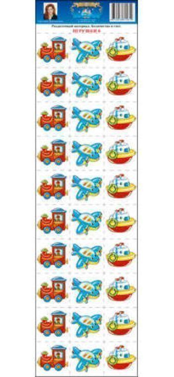 Раздаточный материал. Количество и счет Игрушки 6Воспитателю ДОО<br>Размер вырезанной карточки: 4х4 см.Материал: картон.<br><br>Год: 2017<br>Высота: 450<br>Ширина: 130<br>Толщина: 1
