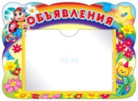 Стенд ОбъявленияИнформационные стенды<br>Красочно иллюстрированный стенд для красивого оформления информационного уголка Вашей группы. На стенде предусмотрено место в виде кармашка для объявлений, формата А5.<br><br>Год: 2013<br>ISBN: 978-5-9949-0826-6<br>Высота: 235<br>Ширина: 330<br>Толщина: 4