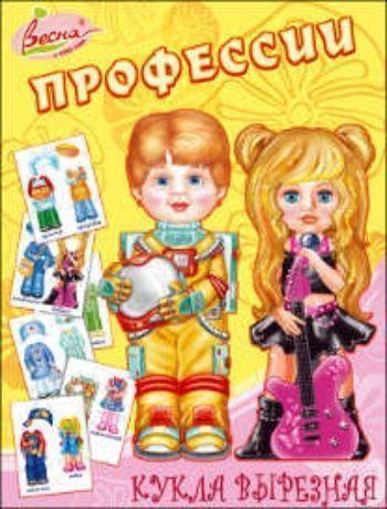 Бумажная кукла Профессии, вырезнаяКонструирование из дерева, из пластика, оригами<br>Любой девочке нравится наряжать кукол, наш альбом сделает это занятие для них более интересным и разнообразным. В набор входят две картонные куклы и тематические комплекты одежды Профессии для них. Так же всегда можно дополнить гардероб, и нарисовать но...<br><br>Год: 2014<br>Высота: 300<br>Ширина: 215<br>Толщина: 2