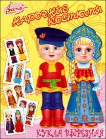 Бумажная кукла Народные костюмы, вырезнаяКонструирование из дерева, из пластика, оригами<br>Любой девочке нравится наряжать кукол, наш альбом сделает это занятие для них более интересным и разнообразным. В набор входят две картонные куклы и тематические комплекты одежды Народные костюмы, для них. Так же всегда можно дополнить гардероб, и нарис...<br><br>Год: 2014<br>Высота: 300<br>Ширина: 215<br>Толщина: 2