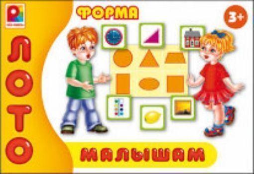 Лото малышам ФормаЛото<br>В игре изучается понятие геометрической формы, дети знакомятся со сходством и различием прямоугольника, квадрата, треугольника, призмы, овала и круга. Рассматриваются особенности каждой формы, сходство и различие. Помимо этого, игра учит сравнивать предме...<br><br>Год: 2016<br>Высота: 190<br>Ширина: 275<br>Толщина: 35