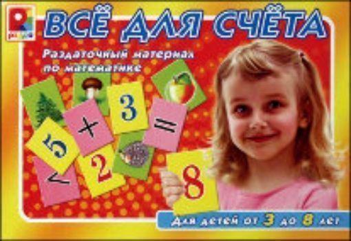 Раздаточный материал по математике Все для счетаВоспитателю ДОО<br>Раздаточный материал по математике. Удобные яркие картинки на карточках помогут детям закрепить навыки счёта в пределах 10. Игра развивает математические способности, логическое мышление, память.В комплекте 96 карточек из плотного картона.Для детей от 3-х...<br><br>Год: 2017<br>Высота: 220<br>Ширина: 330<br>Толщина: 28