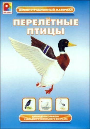 Демонстрационный материал Перелетные птицыВоспитателю ДОО<br>Предлагаем вам демонстрационный материал Перелетные птицы для детей дошкольного и младшего школьного возраста.Он состоит из 12 демонстрационных карт и 12 листов-раскрасок с крупными изображениями. Данное пособие можно использовать как для индивидуальных...<br><br>Год: 2015<br>Высота: 220<br>Ширина: 155<br>Толщина: 6