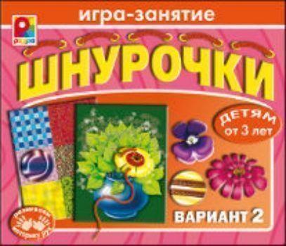 Игра-занятие Шнурочки. Вариант 2Умная шнуровка<br>Игры этой серии научат детей пришнуровывать детали к основным картам с яркими красочными рисунками. При этом развивается не только мелкая моторика рук, но и связная речь и воображение. Карты и детали выполнены из плотного переплётного картона.В комплекте:...<br><br>Год: 2018<br>Высота: 210<br>Ширина: 255<br>Толщина: 20