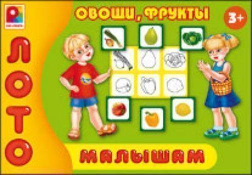 Лото малышам Овощи, фруктыЛото<br>Параллельно с изучением различных овощей и фруктов с помощью этой игры ребёнок может получить множество знаний по различным областям: изучить цвета; регион произрастания того или иного фрукта и овоща; форму предметов - круглый плод или овальный; размер - ...<br><br>Год: 2016<br>Высота: 190<br>Ширина: 275<br>Толщина: 35