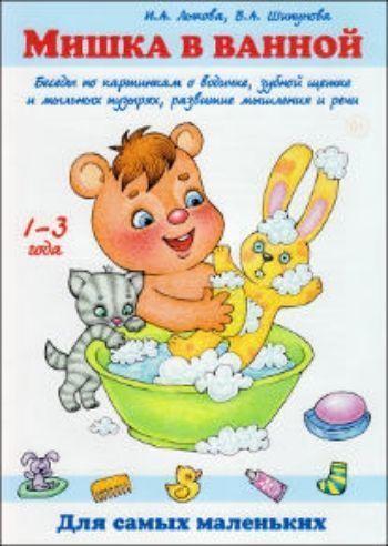 Мишка в ваннойЗанятия с детьми дошкольного возраста<br>Книжки для мам и малышей про Медвежонка и его друзей. Красивые и добрые картинки, интересные истории, познавательные беседы, развивающие игры и задания. Для малыша каждая книжка - встреча с любимым героем. А для родителей и педагогов - умный помощник в во...<br><br>Авторы: Лыкова И.А., Шипунова В.А.<br>Год: 2014<br>ISBN: 978-5-4310-0171-0<br>Высота: 280<br>Ширина: 200<br>Толщина: 3<br>Переплёт: мягкая, скрепка