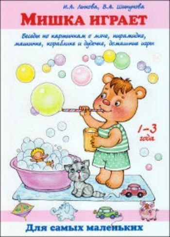 Мишка играетЗанятия с детьми дошкольного возраста<br>Книжки для мам и малышей про Медвежонка и его друзей. Красивые и добрые картинки, интересные истории, познавательные беседы, развивающие игры и задания. Для малыша каждая книжка - встреча с любимым героем. А для родителей и педагогов - умный помощник в во...<br><br>Авторы: Лыкова И.А., Шипунова В.А.<br>Год: 2014<br>ISBN: 978-5-4310-0172-7<br>Высота: 280<br>Ширина: 200<br>Толщина: 3<br>Переплёт: мягкая, скрепка