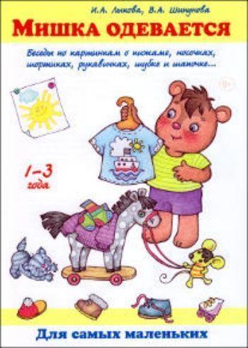 Мишка одеваетсяЗанятия с детьми дошкольного возраста<br>Книжки для мам и малышей про Медвежонка и его друзей. Красивые и добрые картинки, интересные истории, познавательные беседы, развивающие игры и задания. Для малыша каждая книжка - встреча с любимым героем. А для родителей и педагогов - умный помощник в во...<br><br>Авторы: Лыкова И.А., Шипунова В.А.<br>Год: 2014<br>ISBN: 978-5-4310-0175-8<br>Высота: 280<br>Ширина: 200<br>Толщина: 3<br>Переплёт: мягкая, скрепка