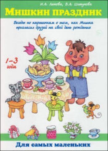 Мишкин праздникЗанятия с детьми дошкольного возраста<br>Книжки для мам и малышей про Медвежонка и его друзей. Красивые и добрые картинки, интересные истории, познавательные беседы, развивающие игры и задания. Для малыша каждая книжка - встреча с любимым героем. А для родителей и педагогов - умный помощник в во...<br><br>Авторы: Лыкова И.А., Шипунова В.А.<br>Год: 2014<br>ISBN: 978-5-4310-0176-5<br>Высота: 280<br>Ширина: 200<br>Толщина: 3<br>Переплёт: мягкая, скрепка
