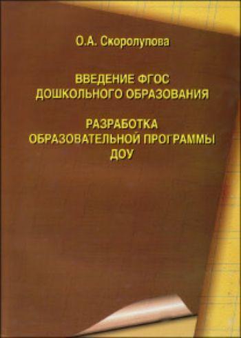 Введение ФГОС дошкольного образования. Разработка образовательной программы ДОУСтаршему воспитателю ДОО<br>В брошюре даются рекомендации по разработке одного из основных документов дошкольного образовательного учреждения - образовательной программы - и корректировке программы в соответствии с федеральным государственным образовательным стандартом дошкольного о...<br><br>Авторы: Скоролупова О.А.<br>Год: 2014<br>ISBN: 978-5-98527-217-8<br>Высота: 285<br>Ширина: 205<br>Толщина: 8<br>Переплёт: мягкая, склейка