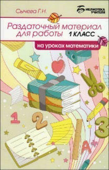 Раздаточный материал для работы на уроках математики. 1 классПредметы<br>Целью данного пособия является помощь учителю в подборе и систематизации раздаточного материала, предназначенного для освоения программы, закрепления навыков устного и письменного счёта, развития математического мышления, сообразительности, наблюдательнос...<br><br>Авторы: Сычева Г.Н.<br>Год: 2014<br>ISBN: 978-5-222-21235-6<br>Высота: 200<br>Ширина: 130<br>Толщина: 12<br>Переплёт: мягкая, склейка