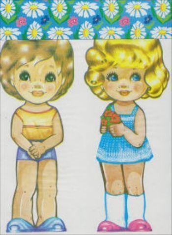 Игра Кукла вырезнаяКонструирование из дерева, из пластика, оригами<br>Игра, содержащая бумажных кукол и наряды для них. С этими бумажными куклами ваша дочка сможет играть.  примерять им наряды, а также придумывать их самой. Игра развивает художественные способности, мелкую моторику, воображение.Для детей от 3-х лет.<br><br>Год: 2014<br>Высота: 267<br>Ширина: 205<br>Толщина: 2