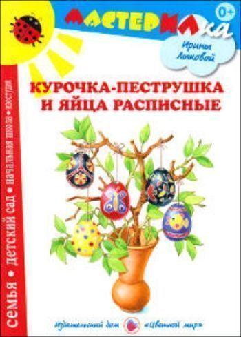 Курочка-пеструшка и яйца расписныеКнижки-поделки<br>.<br><br>Авторы: Лыкова И.А.<br>Год: 2014<br>ISBN: 978-5-4310-0182-6<br>Высота: 280<br>Ширина: 200<br>Толщина: 3<br>Переплёт: мягкая, скрепка