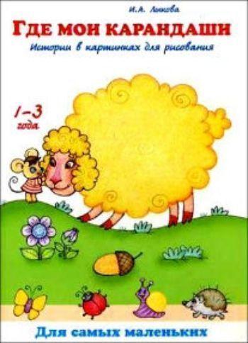 Где мои карандаши. Истории в картинках для рисованияРисование<br>Книжки для рисования карандашами, фломастерами и красками. Каждая страничка в книжке - это увлекательный сюжет, приглашающий малыша помочь: солнышку засиять ярче - нарисовать лучики, тучке - пролиться дождиком, травке - вырасти. Ребёнок будет помогать в...<br><br>Авторы: Лыкова И.А.<br>Год: 2014<br>ISBN: 978-5-4310-0170-3<br>Высота: 280<br>Ширина: 200<br>Толщина: 2<br>Переплёт: мягкая, скрепка