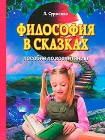 Философия в сказкахВоспитательная литература<br>Как ответить ребенку на сложные вопросы? Проще всего сделать это, рассказав сказку. Перед каждой сказкой автор обращается к ребенку, освобождая родителей от навязывания темы, чтение превращается в игру в вопросы и ответы. А ведь это же является любимым за...<br><br>Авторы: Сурженко Л.А.<br>Год: 2014<br>Высота: 265<br>Ширина: 210<br>Толщина: 18