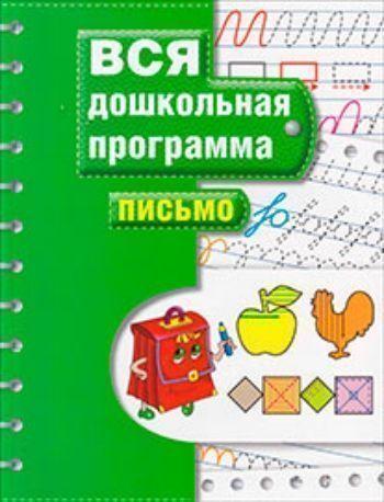 Вся дошкольная программа. ПисьмоЗанятия с детьми дошкольного возраста<br>Книги этой серии представляют собой полный и эффективный курс подготовки ребенка к школе. Они разработаны в соответствии с дошкольными программами, одобренными и рекомендованными Министерством образования РФ. Настоящая книга поможет развить мелкую моторик...<br><br>Авторы: Гаврина С.Е.<br>Год: 2016<br>ISBN: 978-5-353-02553-5<br>Высота: 255<br>Ширина: 195<br>Толщина: 4<br>Переплёт: мягкая, склейка