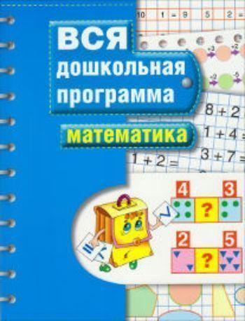Вся дошкольная программа. МатематикаЗанятия с детьми дошкольного возраста<br>Книги этой серии представляют собой полный и эффективный курс подготовки ребенка к школе. Они разработаны в соответствии с дошкольными программами, одобренными и рекомендованными Министерством образования РФ. Настоящая книга научит ребёнка считать, сравни...<br><br>Авторы: Гаврина С.Е.<br>Год: 2016<br>ISBN: 978-5-353-02556-6<br>Высота: 255<br>Ширина: 195<br>Толщина: 4<br>Переплёт: мягкая, склейка