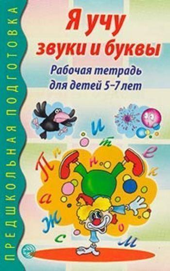 Я учу звуки и буквы. Рабочая тетрадь для детей 5-7 летОбучение и развитие<br>Представленные в тетради упражнения и задания помогут подготовить ребенка к обучению грамоте в школе. Все задания построены по принципу постепенного усложнения. Выполняя их, дети учатся читать слоги, определять количество слогов в слове, делать простейший...<br><br>Авторы: Маханёва М.Д.<br>Год: 2017<br>ISBN: 978-5-9949-0281-3<br>Высота: 255<br>Ширина: 165<br>Толщина: 3<br>Переплёт: мягкая, скрепка