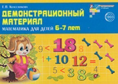 Демонстрационный материал. Математика для детей 6-7 летОбразовательное пространство ДОО<br>Демонстрационный материал предназначен для работы педагога с детьми 6-7 лет на занятиях по развитию математических представлений. Материал карточек соответствует содержанию раздела Развитие математических представлений в комплексных программах Истоки,...<br><br>Авторы: Колесникова Е.В.<br>Год: 2014<br>ISBN: 978-5-9949-0598-2<br>Высота: 215<br>Ширина: 290<br>Толщина: 10