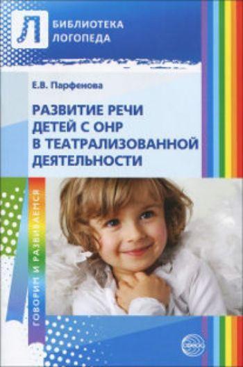 Развитие речи детей с ОНР в театрализованной деятельностиЛогопедам<br>В пособии обобщен многолетний опыт работы по развитию речи детей с ОНР с помощью театрализованной деятельности в разных возрастных группах. Предложены, как пример, конспекты занятий. В пособии также предлагается результат плодотворной совместной работы уч...<br><br>Авторы: Парфенова Е.В.<br>Год: 2014<br>ISBN: 978-5-9949-0809-9<br>Высота: 210<br>Ширина: 140<br>Толщина: 4<br>Переплёт: мягкая, скрепка