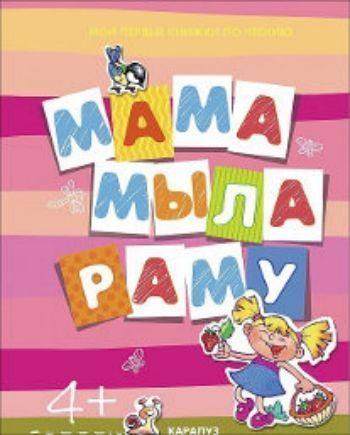 Мама мыла рамуМои первые книжки<br>Если ваш ребенок уже пробует читать по слогам или даже целыми словами, поддержите его интерес к чтению. В этом вам поможет наша книжка. В ней собраны игры со словами, чистоговорки, загадки. Ребенок с удовольствием будет заниматься по этой книге. Ведь сл...<br><br>Год: 2014<br>ISBN: 978-5-17-083365-8<br>Высота: 264<br>Ширина: 202<br>Толщина: 11<br>Переплёт: твёрдая