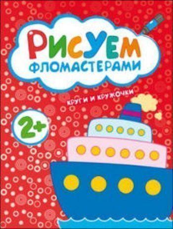 Рисуем фломастерами. Круги и кружочкиРисование<br>Рисование - одно из любимых занятий детей. Книги серии Рисуем фломастерами в игровой форме помогут ребенку освоить такие необходимые навыки как рисование кругов, точек, коротких и длинных линий. В процессе выполнения заданий ребенок, научится встраивать...<br><br>Год: 2014<br>ISBN: 978-5-4315-0486-0<br>Высота: 256<br>Ширина: 195<br>Толщина: 2<br>Переплёт: мягкая, скрепка
