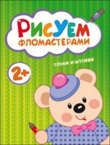 Рисуем фломастерами. Точки и штрихиРисование<br>Рисование - одно из любимых занятий детей. Книги серии Рисуем фломастерами в игровой форме помогут ребенку освоить такие необходимые навыки как рисование кругов, точек, коротких и длинных линий. В процессе выполнения заданий ребенок, научится встраивать...<br><br>Год: 2014<br>ISBN: 978-5-4315-0488-4<br>Высота: 256<br>Ширина: 195<br>Толщина: 2<br>Переплёт: мягкая, скрепка