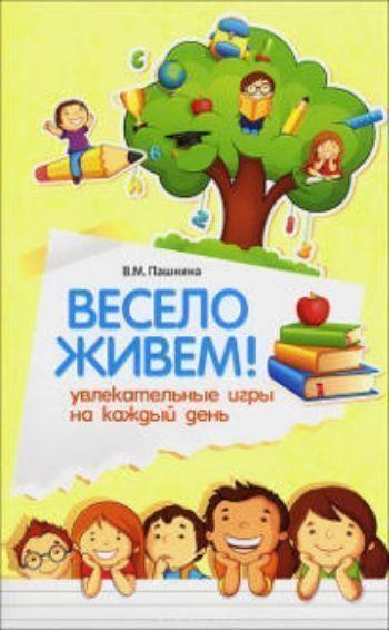 Весело живем! Увлекательные игры на каждый деньИгровая деятельность в ДОО<br>В этой книге вы найдёте игры, которые непременно наполнят ваш дом смехом и улыбками. Кроме того, книга будет полезна учителям, организаторам внеклассной работы, вожатым, поскольку в ней можно найти игры для классных часов, общешкольных мероприятий, заняти...<br><br>Авторы: Пашнина В. М.<br>Год: 2014<br>ISBN: 978-5-222-22407-6<br>Высота: 200<br>Ширина: 125<br>Толщина: 14<br>Переплёт: мягкая, склейка